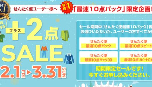 【最新】せんたく便のクーポンキャンペーン情報!
