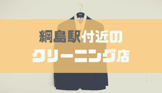 綱島駅周辺にあるクリーニング店まとめ!一番近いのはどこ?