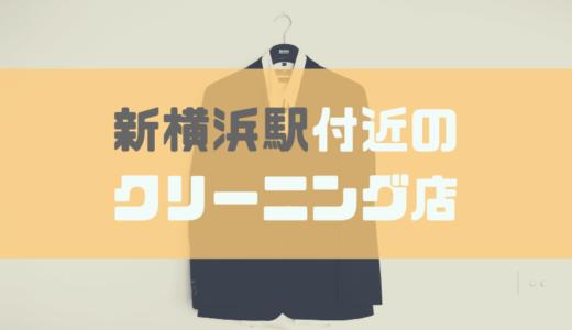新横浜駅付近にあるクリーニング店まとめ!安いお店はどこ?