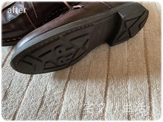 くつリネット 革靴仕上がり4