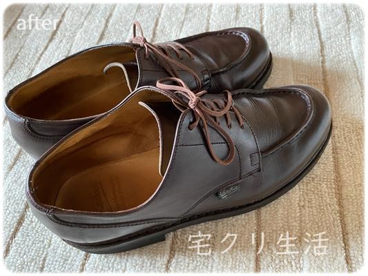 くつリネット 革靴仕上がり3