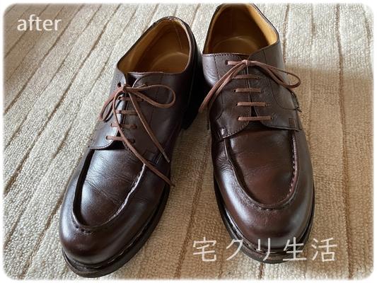 くつリネット 革靴仕上がり