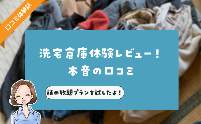 洗濯倉庫 体験レビュー本音の口コミ